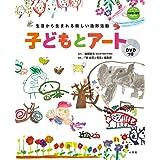 子どもとアート: 生活から生まれる新しい造形活動 (教育技術新幼児と保育MOOK)