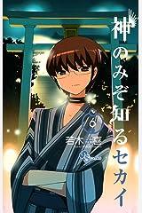神のみぞ知るセカイ(6) (少年サンデーコミックス) Kindle版