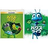 バグズ・ライフ MovieNEX アウターケース付き [ブルーレイ+DVD+デジタルコピー+MovieNEXワールド] [Blu-ray]