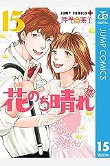 花のち晴れ~花男 Next Season~ 15 (ジャンプコミックスDIGITAL) Kindle版