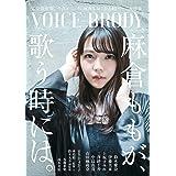 VOICE BRODY vol.9 (白夜ムック642)