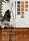 骨盤と仙腸関節の機能解剖―骨盤帯を整えるリアラインアプローチ