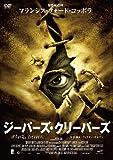 ジーパーズ・クリーパーズ [DVD]