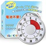 t&c Kids タイマー 勉強 アナログタイマー タイムタイマー キッチンタイマー/16cm 子供 時間管理 60分