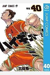 ハイキュー!! 40 (ジャンプコミックスDIGITAL) Kindle版