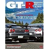 GT-R MAGAZINE(ジーティーアールマガジン)2020年5月号