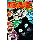 黒猫の眼が闇に(オリジナルカバー版)