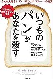 「いつものパン」があなたを殺す―――脳を一生、老化させない食事 (三笠書房 電子書籍)