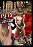 1945 ナチス女子強制SEX収容所 悪魔の娼婦館 [DVD]