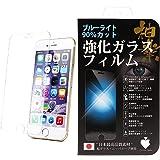 iphone8 ガラスフィルム ブルーライトカット iphone7 ガラスフィルム iphone8 フィルム iphone7 フィルム 強化ガラス 保護ガラス厚さ0.33mm 防指紋 光沢 気泡レス 表面硬度9H 永久保証付き