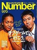 Number(ナンバー)970号「ラブゲームで行こう。」テニス開幕特集 (Sports Graphic Number(ス…