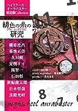 ハイスクール・オーラバスターCD+BOOK 朗読劇Collection 緋色の糸の研究