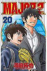 MAJOR 2nd(メジャーセカンド)(20) (少年サンデーコミックス) Kindle版