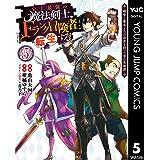 史上最強の魔法剣士、Fランク冒険者に転生する ~剣聖と魔帝、2つの前世を持った男の英雄譚~ 5 (ヤングジャンプコミックスDIGITAL)
