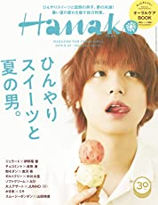 Hanako (ハナコ) 2018年 8月23日号 No.1162[ひんやりスイーツと、夏の男。]