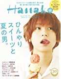 Hanako (ハナコ) 2018年 8月23日号 No.1162[ひんやりスイーツと、夏の男。/伊野尾慧(Hey! Say! JUMP)]