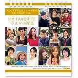 新日本カレンダー カレンダー 2021年 卓上 ABCテレビ 女性アナウンサー NK8842