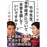 竹中先生、これからの「世界経済」について本音を話していいですか?