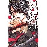 チョコレート・ヴァンパイア (16) (フラワーコミックス)