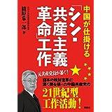 中国が仕掛ける「シン・共産主義革命」工作