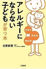 「アレルギーにならない」子どもが育つ本 Kindle版