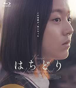 はちどり [Blu-ray]