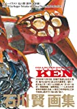 石川賢画集 Collected Paintings KEN