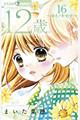 12歳。(16) (ちゃおコミックス) Kindle版