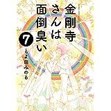 金剛寺さんは面倒臭い (7) (ゲッサン少年サンデーコミックス)