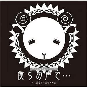 羊でおやすみシリーズ「僕らの声で…」