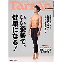 Tarzan(ターザン) 2020年05月28日号 No.787 [いい姿勢で、健康になる!]