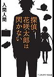 探偵・花咲太郎は閃かない (メディアワークス文庫)