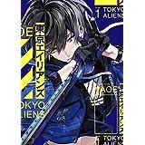 東京エイリアンズ(1) (Gファンタジーコミックス)