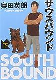 サウスバウンド 下 (角川文庫 お 56-2)