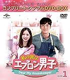 私の彼はエプロン男子~Dear My Housekeeper~ BOX1(コンプリート・シンプルDVD‐BOX5,000…
