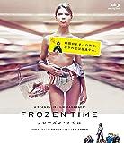 フローズン・タイム FROZEN TIME スペシャルプライス版 [DVD]
