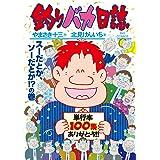 釣りバカ日誌(100) (ビッグコミックス)