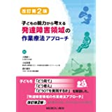 子どもの能力から考える 発達障害領域の作業療法アプローチ 改訂第2版
