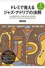 ドレミで覚えるジャズ・アドリブの法則 Kindle版