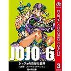 ジョジョの奇妙な冒険 第6部 カラー版 3 (ジャンプコミックスDIGITAL)
