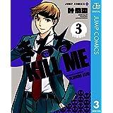 きるる KILL ME 3 (ジャンプコミックスDIGITAL)