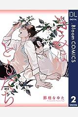 【単話売】きみはともだち 2 (ドットブルームコミックスDIGITAL) Kindle版