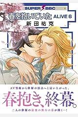 春を抱いていた ALIVE 6【電子限定かきおろしマンガ付】 (スーパービーボーイコミックス) Kindle版
