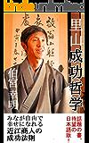 里山成功哲学: みなが自由で幸せになれる近江商人の成功法則 (実用書)