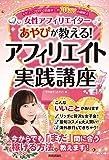 アフィリエイト実践講座 ~あやぴが教えるレビューブログで目指せ! 月10万円の副収入