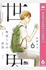 町田くんの世界 6 (マーガレットコミックスDIGITAL) Kindle版
