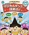 ヒット曲で、歌って踊れる!  CDブック 清水玲子のマジカルダンス運動会! (PriPriブックス)