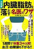 決定版! 内臓脂肪を落とす名医のワザ (TJMOOK)