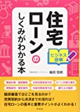 ビジネス図解 住宅ローンのしくみがわかる本 (DOBOOKS)