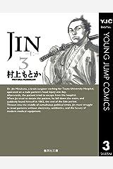 JIN―仁― 3 (ヤングジャンプコミックスDIGITAL) Kindle版